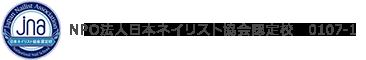NPO法人日本ネイリスト協会認定校 0107-1